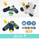 GYMBOREE春夏透氣舒適多款童襪(3雙組) 中筒襪 短襪 男女款 加大款 【e-Life】