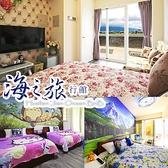 【花蓮】海之旅/樂客來-2人住宿通用券含早餐
