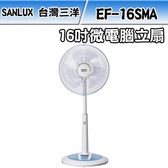 元元家電館*SANLUX 台灣三洋 16吋微電腦風扇 EF-16SMA