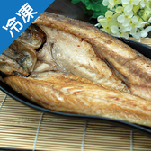 超規格微漬南方澳大鯖魚1包(650g±5%/包)【愛買冷凍】