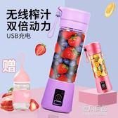 榨汁杯充電式便攜電動迷你果汁杯水果榨汁機小型家用多功能搖搖杯      原本良品