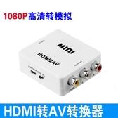 hdmi轉av音視訊轉換器 HDMI TO AV高清轉換器小米天貓網路機上盒接老電視三蓮花AV端子