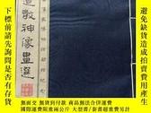 二手書博民逛書店罕見明清道教神像畫選線裝本【每幅可揭下來專題收藏】11406 南