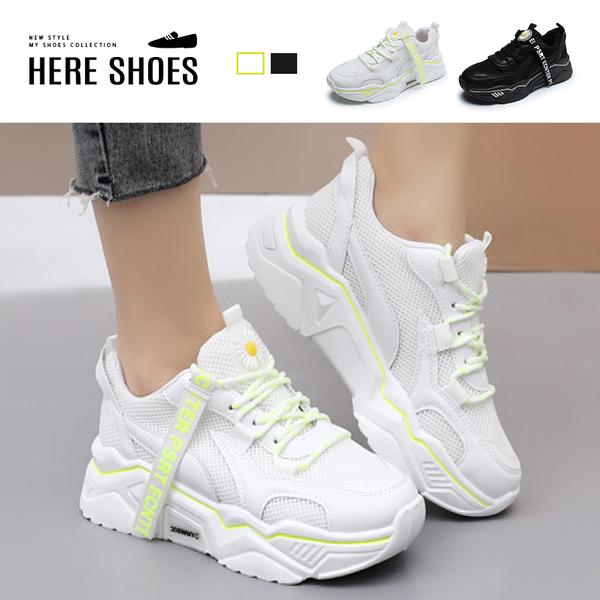 [Here Shoes] 5.5cm休閒鞋 網格 雛菊螢光 圓頭楔型厚底 綁帶運動休閒鞋 老爹鞋-KW313