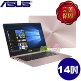 ASUS UX430UN-0182C8250U  ◤0利率◢ 14吋ZenBook (i5-8250U/8G/512G SSD/Nvidia MX 150 2G) 玫瑰金
