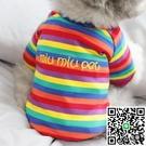 彩虹打底衫狗狗衣服寵物衣服貓咪小型犬衣服【千尋之旅】
