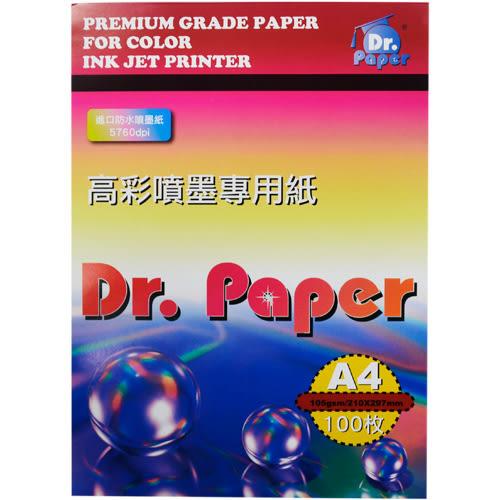 [奇奇文具]【Dr.Paper 噴墨紙】Dr.Paper A4 高彩噴墨專用紙(防水)