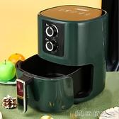 炸鍋 空氣炸鍋機家用多功能薯條機大容量烤箱【免運快出】