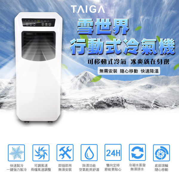 夏日極冰風暴雪世界行動式冷氣機 439G2(1台)移動冷氣機/冷風噴霧/冷房效果/除濕機 降溫機