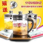 110V220V伏養生壺電煎煮中藥電磁爐煮茶壺「七色堇」YXS