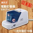 【一次裝訂70張】MAX 美克司 EH-70F 電動訂書機/省力/訂書機/釘書針/裝訂/辦公/文具/日本製