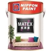 立邦 Matex美得麗乳膠漆 黑色 5L