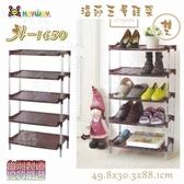 【九元  】聯府A 1650 溫莎五層鞋架雙五層架A1650