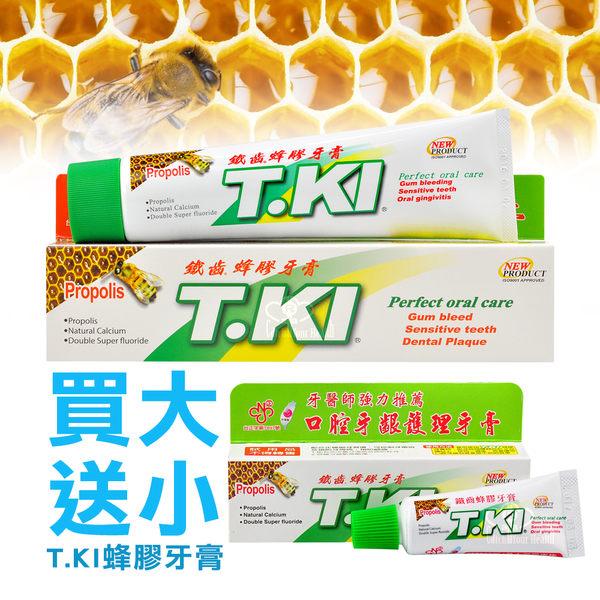 (加贈20g*1支)T.KI鐵齒 蜂膠牙膏 144g 【媽媽藥妝】