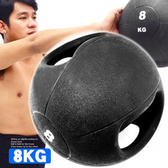 MEDICINE BALL拉環橡膠8KG藥球.8公斤彈力球韻律球.抗力球重力球重球.健身球復健球