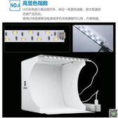 攝影補光燈 小型可折疊攝影棚迷你便攜式拍攝臺伸縮帶led燈拍照柔光燈箱 LX 小天使