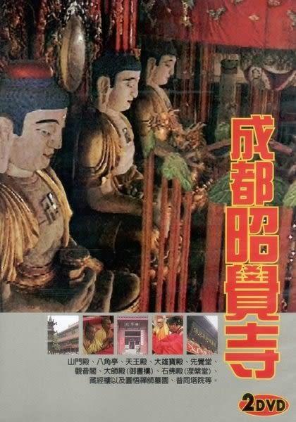 成都昭覺寺 雙DVD  (購潮8)
