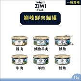 ZIWIPEAK巔峰[經典鮮肉主食貓罐,6種口味,85g,紐西蘭製](48罐優惠組)