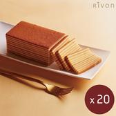 【禮坊Rivon】皇家牛奶米千層蛋糕-米穀粉製成*20盒