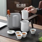 陶瓷快客杯一壺四杯便攜式功夫茶具小套戶外旅行茶具套裝收納包 父親節特惠
