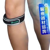 來而康 康得適 肢體裝具 VU-03 反光髕骨帶