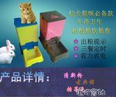 狗狗定時餵食器寵物智慧自動投食器小貓咪兔子倉鼠餵食機盆碗幼犬 港仔會社