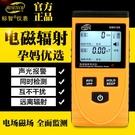 標智GM3120電磁輻射檢測儀家用輻射測試儀電場磁場家電測量儀 快速出貨