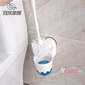 馬桶刷 雙慶吸盤馬桶刷套裝創意馬桶刷廁所刷衛生間馬桶刷潔廁刷
