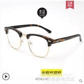 眼鏡框素顏黑框眼鏡框男平光鏡女半框眼鏡可配鏡片大臉鏡架眼睛網紅 萊俐亞