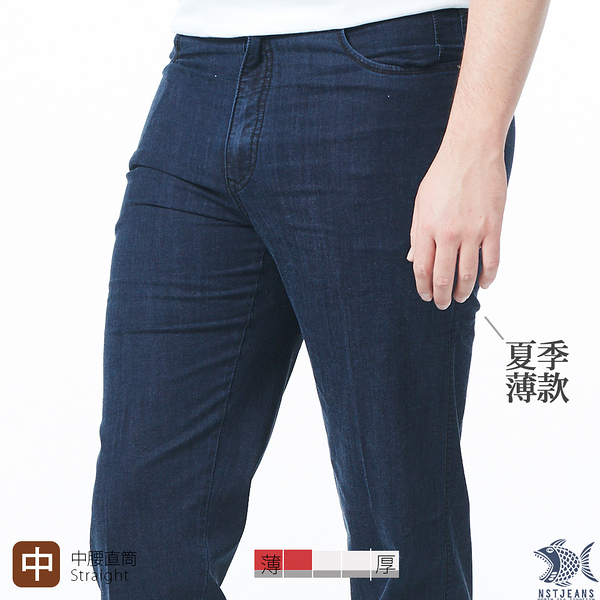 【NST Jeans】神秘午夜藍 涼感 原色夏季薄款男精品牛仔褲-中腰直筒 390(5757)
