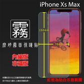 ◆霧面螢幕保護貼 Apple 蘋果 iPhone Xs Max 6.5吋 保護貼 軟性 霧貼 霧面貼 磨砂 防指紋 保護膜