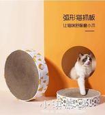 包子臉貓抓板貓爪板磨爪器貓窩瓦楞紙耐磨貓抓板窩貓咪用品玩具碗CY『小淇嚴選』
