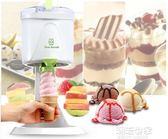 班尼兔冰淇淋機家用兒童DIY水果冰激凌機小型全自動甜筒機雪糕機igo『潮流世家』