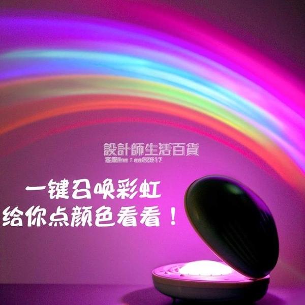 貝殼彩虹燈投影儀制造機七彩浪漫夢幻床頭網紅拍照抖音星空小夜燈 NMS設計師