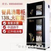 消毒柜迷你小型家用立式餐具美容院紫外線二星毛巾消毒碗柜式商用igo『韓女王』