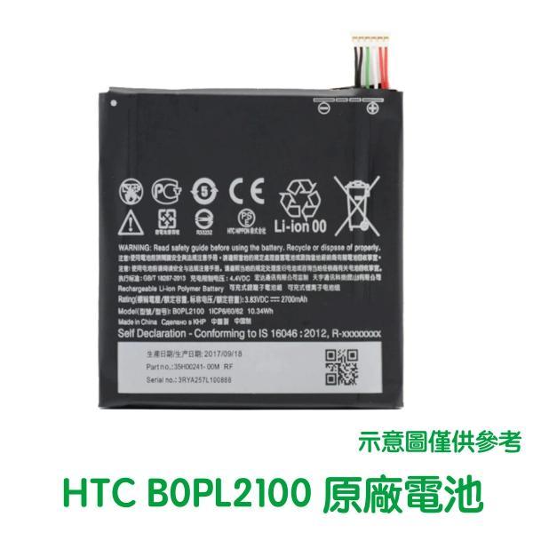 含稅附發票【送4大好禮】HTC Butterfly 3 蝴蝶3 B830x 原廠電池 B0PL2100【加送防水膠】