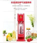 蘇打水機氣泡水機 家用自製碳酸飲料奶茶店商用  優家小鋪 YXS