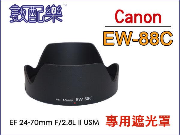 *數配樂*單眼專用型 遮光罩 CANON EW88C EW-88C 蓮花型 EF 24-70mm F2.8L II USM 太陽罩 鏡頭遮光罩