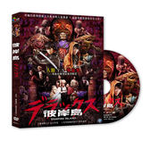 彼岸島:Vampire Island DVD(白石隼也/鈴木亮平/渡邊武)
