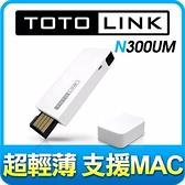 TOTOLINK N300UM 極速USB無線網卡 [富廉網]