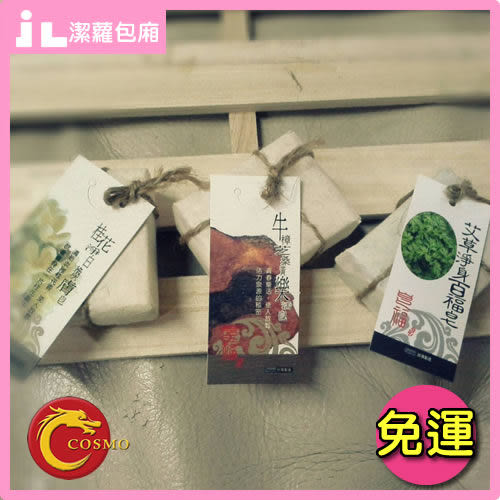 手工皂 COSMO手工皂3入禮盒(艾草/桂花/牛樟芝)(免運費生日結婚婚禮小物禮物肥皂香皂美肌端午中元)