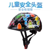 美利達兒童頭盔卡通男孩女孩騎行防摔運動護具輪滑溜冰滑板安全帽