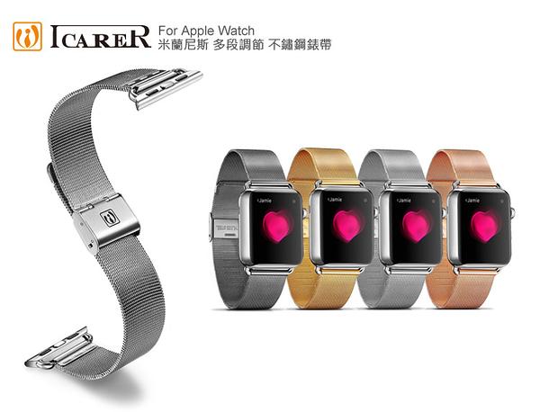 快速出貨 ICARER 米蘭尼斯 Apple Watch 多段調節 不鏽鋼錶帶
