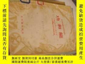 二手書博民逛書店高中物理教學參考讀物罕見功和能Y28340 中國物理學會上海分會