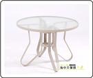 {{ 海中天休閒傢俱廣場 }} G-52 戶外時尚 鋁合金桌椅系列 60-3 102cm蝴蝶腳圓桌