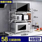 304不銹鋼廚房置物架微波爐架3層 電器烤箱架子雙層廚具收納 提前降價 春節狂歡