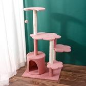 一佳寵物館 貓爬架貓窩大型別墅貓抓板貓玩具貓跳臺劍麻柱貓抓柱貓咪用品