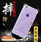 【刷卡】iphone7 / iphone7plus5.5吋屏  防爆安全氣囊 加強版 透明矽膠 防摔手機套