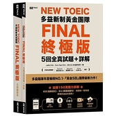 New TOEIC多益新制黃金團隊FINAL終極版5回全真試題+詳解(QR Co
