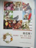 【書寶二手書T1/美工_ZBM】做花圈-用乾燥花、多肉、果實、鮮花,圈出日日好風景